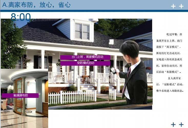 上海智能家居设计